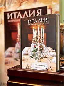 13 12 2012 презентация новой книги эллы